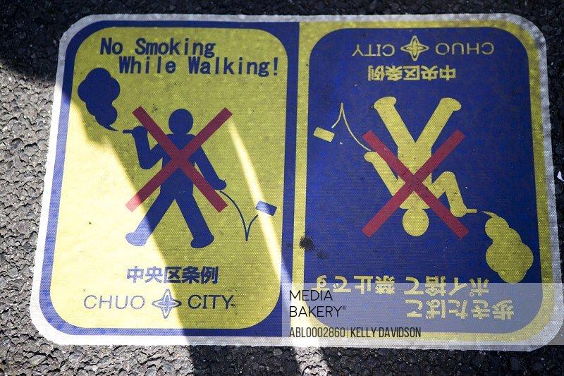 No Smoking Sign, Tokyo, Japan